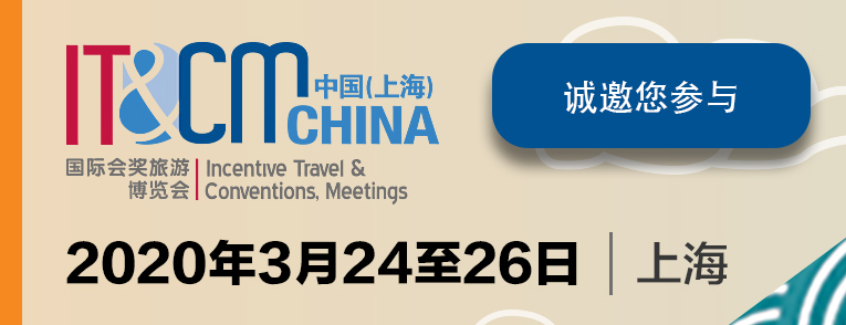 2020中国(上海)国际会奖bwin娱乐平台博览会