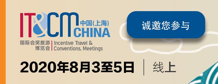 2020中国(上海)国际会奖Bob直播间博览会